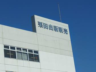 栗田出版販売が民事再生: 旬なニ...